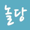 놀당 - 놀이방 있는 식당 검색, 맛집 검색 icon