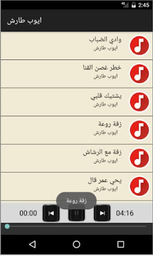 音樂必備免費app推薦|اغاني يمنيه線上免付費app下載|3C達人阿輝的APP