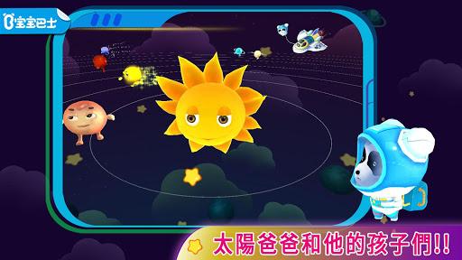 行星寶寶 - 3D兒童遊戲 - 寶寶巴士