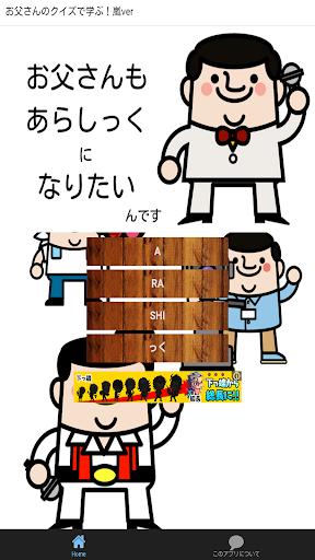 お父さんのクイズで学ぶ!嵐ver~目指せあらしっく!~