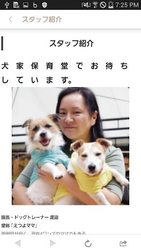 玩免費生活APP|下載犬家保育堂- 犬の保育園&ペットホテル - app不用錢|硬是要APP
