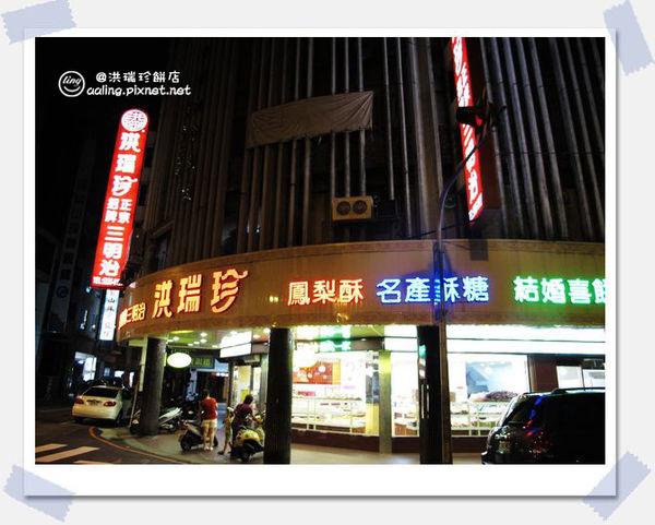 洪瑞珍餅店