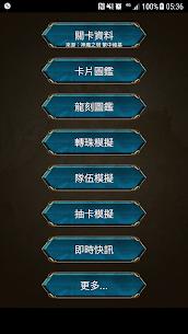 卡片圖鑑for神魔之塔 1
