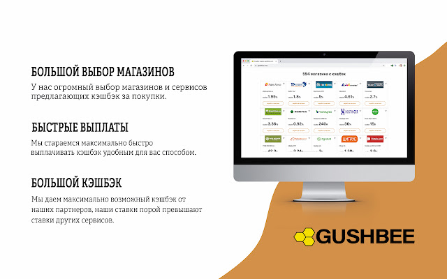 Gushbee.com