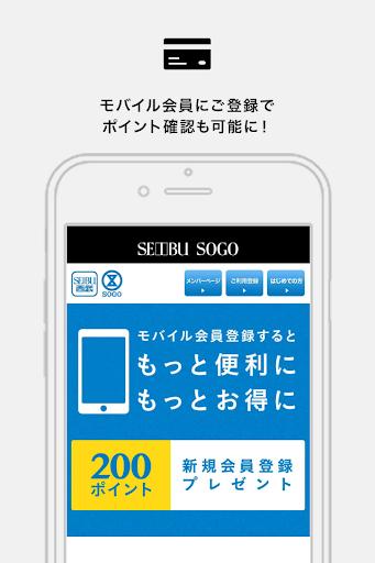 玩免費生活APP|下載西武・そごう 公式アプリ app不用錢|硬是要APP