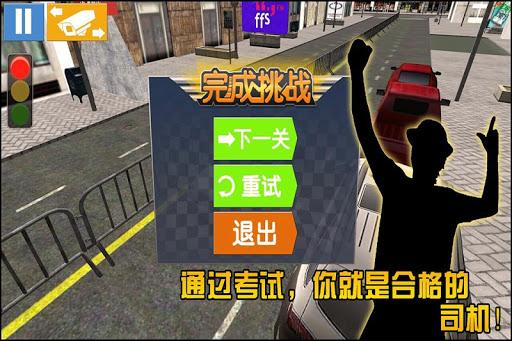 u9a7eu8003u6a21u62df3D  screenshots EasyGameCheats.pro 4