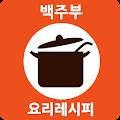 백주부요리레시피-수미네반찬,집밥,백종원,방송요리,맛집,Korean Yummy recipes download
