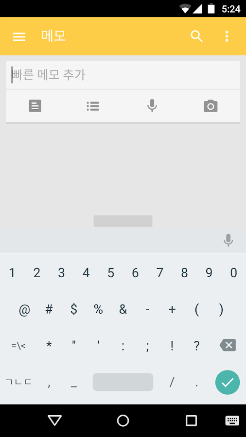 Google Korean Input- screenshot