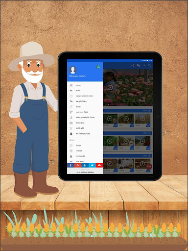 AgriMedia Video App : Kisan Mitra in Agriculture 1.3.8.0 screenshots 21