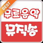 무료음악 뮤직송 - 최신가요,노래가사,뮤직비디오,인기가요,음악듣기,음악감상 icon