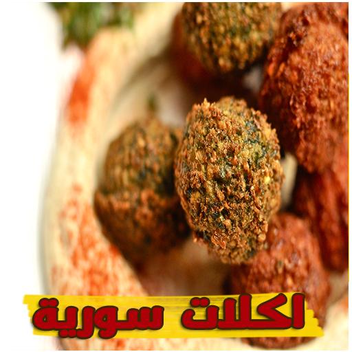 اكلات سورية بدون انترنت
