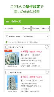 SUUMO(スーモ) - 賃貸・マンション・一戸建て・不動産 - screenshot thumbnail