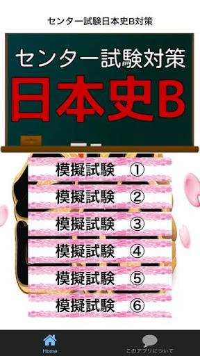 センター試験対策 日本史B 一問一答 試験サプリ 目指せ合格