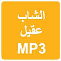 Cheb Akil MP3 icon