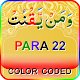 Color coded Para 22 - Juz' 22 for PC-Windows 7,8,10 and Mac
