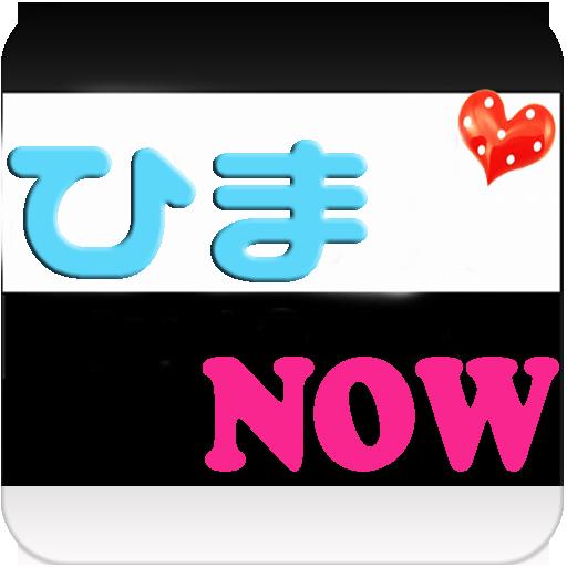 出合い系アプリ無料!ひまナウトークでご近所チャット 娛樂 App LOGO-硬是要APP