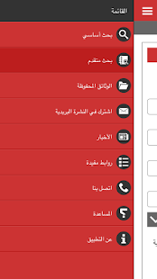 Legislation of Bahrain- screenshot thumbnail