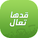 Download قدها تعال For PC Windows and Mac