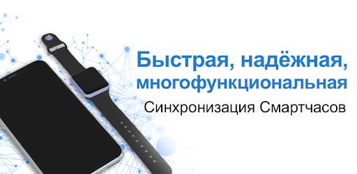 <b>SmartWatch</b> Sync – Google Play ilovalari
