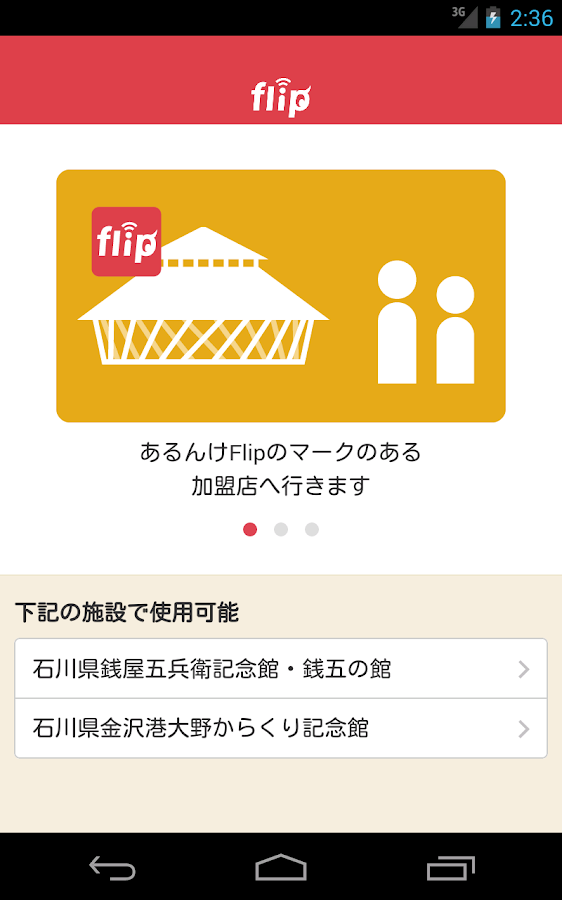 あるんけFlip- screenshot