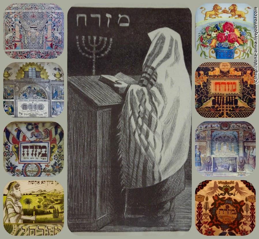 Mizrah-collage-a