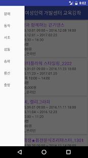 서울 여성인력개발센터 교육강좌 - náhled