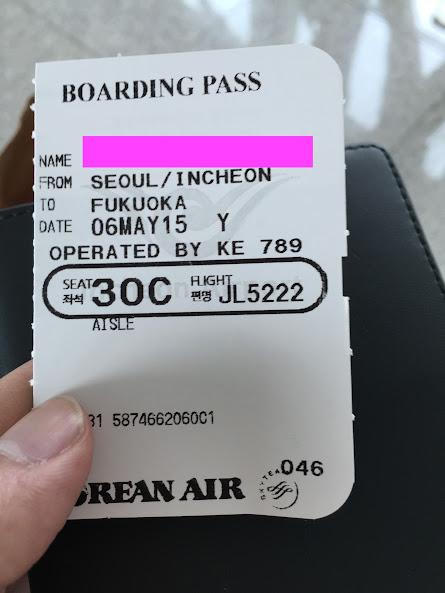 大韓航空 ボーディングパス