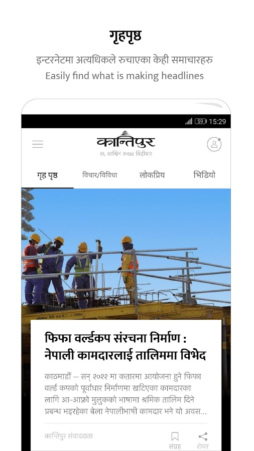 Kantipur Daily- screenshot
