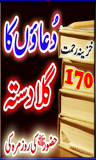 All Dua Urdu New Khazana App Report on Mobile Action - App