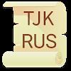 Русско - Таджикский словарь