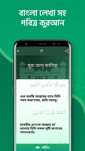 Noor : Quran, Hadith, Namaz Timing, Hajj Info 1.1.1 screenshots 2