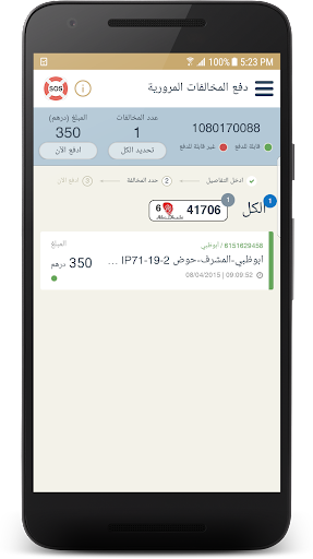Abu Dhabi Police 3.0 screenshots 6