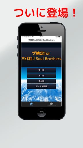 ザ検定for三代目J Soul Brothers