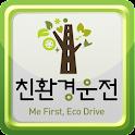 친환경운전