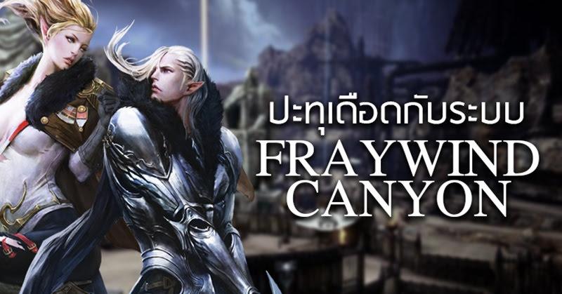 [TERA] สงคราม Fraywind Canyon ปะทุเดือด 15vs15