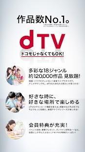 dTV -映画、ドラマ、アニメならディーティービー- - náhled