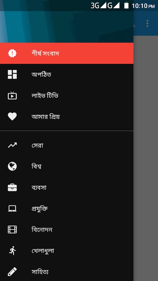 All Bangla Newspapers & TV˚- screenshot