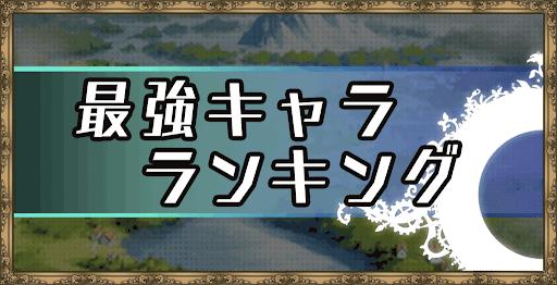 /エピックセブン/最強キャラランキング.html