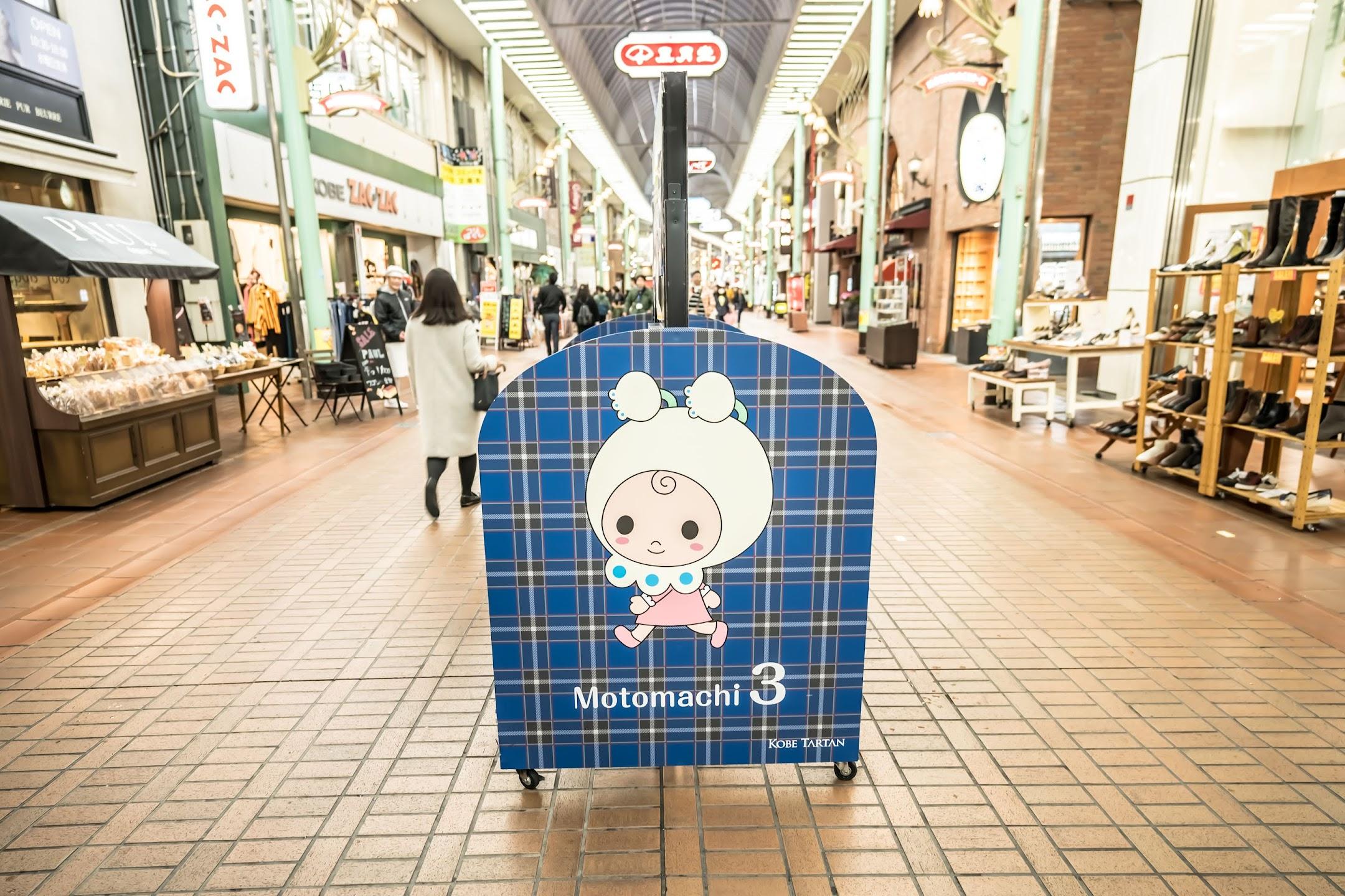 Kobe Motomachi Shopping Street4