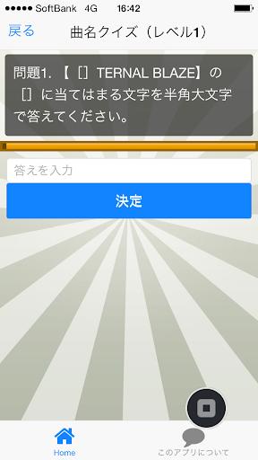 玩娛樂App|曲名穴埋めクイズ・水樹奈々編 ~タイトルが学べる無料アプリ~免費|APP試玩
