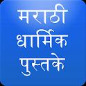 Marathi Abhang, Bhajan, Stotra, Arti,Pothi Sangrah icon
