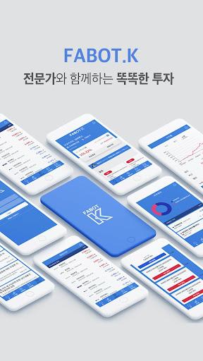 FABOT.K : 실시간 주식 종목 추천, 리딩 screenshot 1