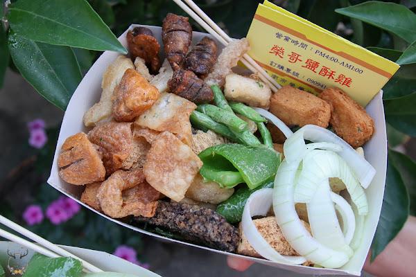 榮哥鹹酥雞