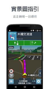 樂客導航王N5(30 天體驗版)  螢幕截圖 4