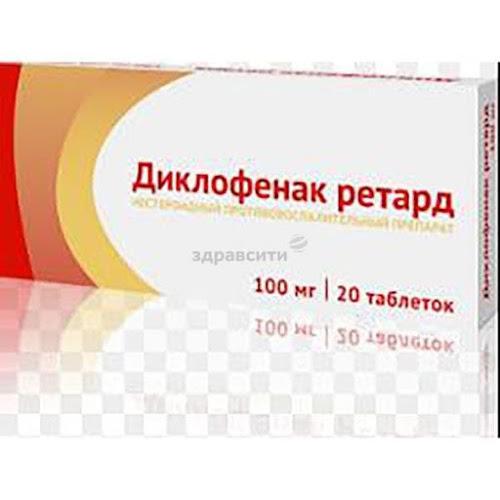 Диклофенак Ретард таблетки п.п.о. кишечнораствор. пролонг действия 100мг 20 шт.
