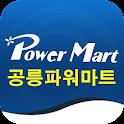 파워마트 공릉점 icon