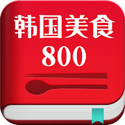 Korean Food 800 In Chinese 아이콘