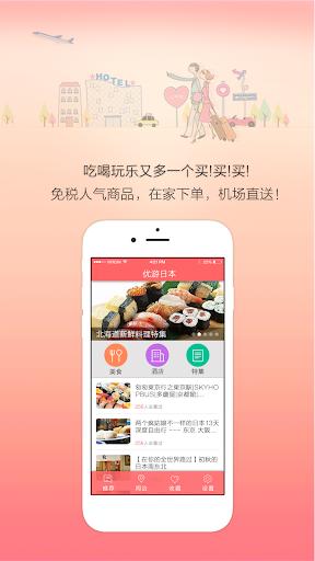 玩免費旅遊APP|下載优游日本 - 旅游,酒店,美食 app不用錢|硬是要APP