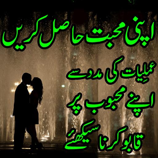Apni Muhabbat Hasil Kijiye - Apps on Google Play
