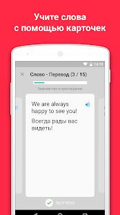 Lingvo Live словарь переводчик Screenshot